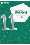 実用数学技能検定要点整理算数検定11級の本