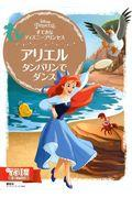 すてきなディズニープリンセス アリエルタンバリンでダンスの本