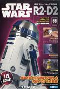 週刊 スターウォーズ R2-D2 2019年 5/14号の本