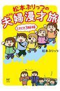 松本ぷりっつの夫婦漫才旅の本
