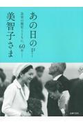 あの日の美智子さまの本