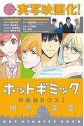 ホットギミック特装版BOX 2の本
