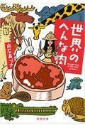 世界のへんな肉の本