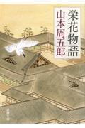 栄花物語の本