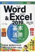Word & Excel2019基本&活用マスターブックの本