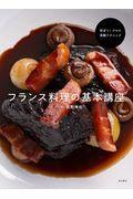 フランス料理の基本講座の本
