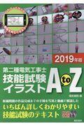 第二種電気工事士技能試験イラストAtoZ 2019年版の本