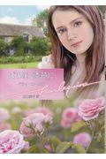 ばら咲く季節にの本