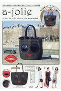 aーjolie PEARL BASKET BAG BOOK BLACK ver....の本