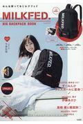 MILKFED. BIG BACKPACK BOOKの本