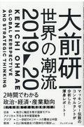 大前研一世界の潮流2019~20の本
