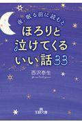 夜、眠る前に読むとほろりと泣けてくるいい話33の本