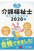 第12版 クエスチョン・バンク介護福祉士国家試験問題解説 2020の本