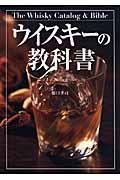 ウイスキーの教科書の本
