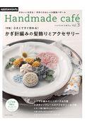 Handmade cafe vol.3の本