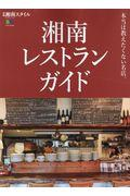 湘南レストランガイドの本