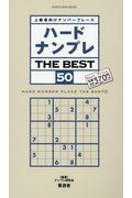 ハードナンプレTHE BEST 50の本
