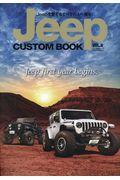 Jeep CUSTOM BOOK VOL.6の本