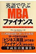 英語で学ぶMBAファイナンスの本
