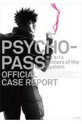 PSYCHOーPASS サイコパス Sinners of the System OFFICIAL Cの本