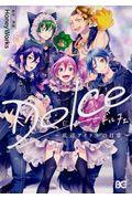 Dolce~底辺アイドルの日常~の本