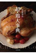 超・鶏大事典の本