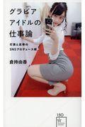 グラビアアイドルの仕事論の本