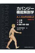 原著第7版 カパンジー機能解剖学(全3巻セット)の本