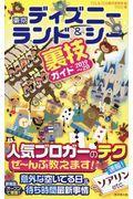 東京ディズニーランド&シー裏技ガイド 2019~20の本