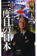三度目の日本の本