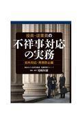 役員・従業員の不祥事対応の実務の本