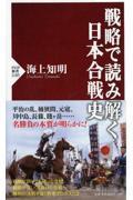 戦略で読み解く日本合戦史の本