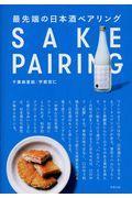 最先端の日本酒ペアリングの本