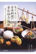 食べて、楽しい!日本料理の食彩細工の技術の本