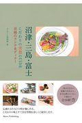 沼津・三島・富士こだわりの美食GUIDE至福のランチ&ディナーの本