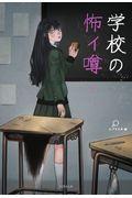 学校の怖イ噂の本