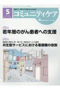 コミュニティケア 2019年5月号(Vol.21 No.05)の本