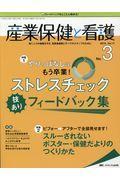 産業保健と看護 vol.11 no.3(2019 3)の本