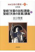 新編生命の實相 第35巻の本