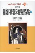 新編生命の實相 第36巻の本