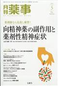 月刊 薬事 2019年 05月号の本