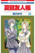 夏目友人帳 第24巻の本