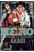 HERO 14の本