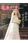 毛糸だま Vol.182(2019 SUMMER ISSUE)の本