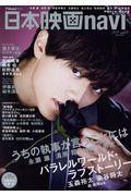 日本映画navi vol.81の本