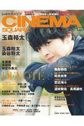 CINEMA SQUARE vol.111の本