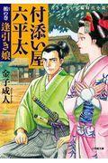 付添い屋・六平太 鵺の巻の本
