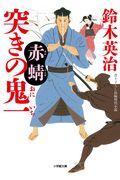 突きの鬼一 赤蜻の本