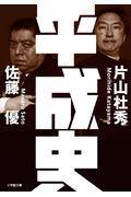 平成史の本