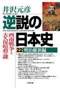 逆説の日本史 22の本